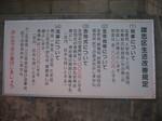 諸志区生活改善規定.JPG